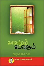 காலமும் கடவுளும் - Kalamum Kadavulum