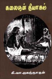 கலைஞன் தியாகம் - Kalaignan Thiyagam
