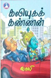 கலியுகக் கண்ணன் - Kaliyuka Kannan - Kaliyuga Kannan