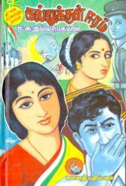 கல்லுக்குள் ஈரம் (தேசிய நீரோட்ட நாவல்) - ர.சு.நல்லபெருமாள் - Kallukkul Eeram  (Dhesiya Neerotta Novel)