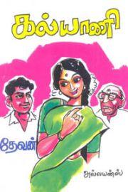 கல்யாணி - Kalyani