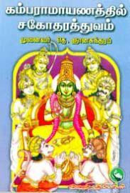 கம்பராமாயணத்தில் சகோதரத்துவம் - Kambaramayanathil Sakotharathuvam