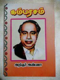 Kambarasam (Part 1 & 2 in One Book) கம்பரசம் (பகுதி 1 & 2 ஒரே புத்தகம்) - அறிஞர் அண்ணா