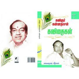 Kannadhasan Kavithigal - 3 / கண்ணதாசன் கவிதைகள் 3 பாகம்