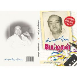 Kannadhasan Pettigal / கண்ணதாசன் பேட்டிகள்