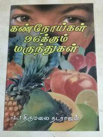 Kannoigal 96kum Marundhugal by Dr.Thirumalai Natarajan கண்நோய்கள் 96க்கும் மருந்துகள் - டாக்டர் திருமலை நடராஜன்
