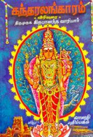 கந்தரலங்காரம் - விரிவுரை - திருமுருக கிருபானந்த வாரியார் - Kantharalankaaram Virivurai - Thirumuruga Kripanandha Variyar