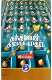 கந்தவேள் கதையமுதம் - Kanthavel Kathaiamudham