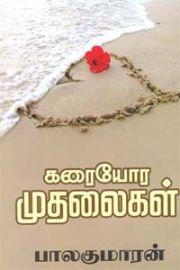கரையோர முதலைகள் - பாலகுமாரன் - Karaiyora Mudhalaigal - Balakumaran