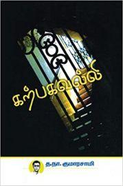 கற்பகவள்ளி - Karpagavalli