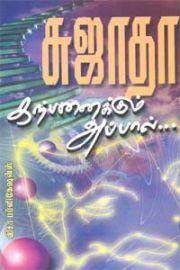 கற்பனைக்கும் அப்பால் - Karpanaikkum Appaal - சுஜாதாவின் அறிவியல் கட்டுரைகள்
