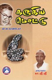 கருகிய மொட்டு - Karugiya Mottu