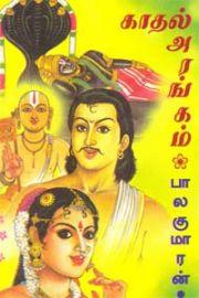 Kaadhal Arangam - காதல் அரங்கம்