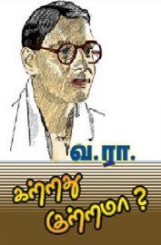 கற்றது குற்றமா - Katrathu Kutramaa - Katradhu Kutramaa