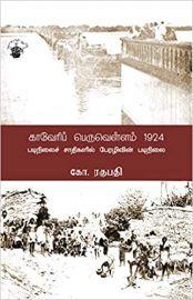 காவேரிப் பெருவெள்ளம் (1924) படிநிலைச் சாதிகளில் பேரழிவின் படிநிலை  - Kaverip Peruvellam (1924) - Kaveri Peru Vellam- Cauvery Peruvelam- Cauveri Peruvellam