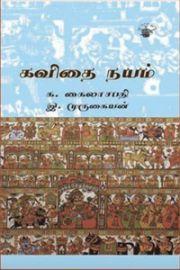 கவிதை நயம் - Kavithai Nayam - Kavitai Naiam - Kavidhai Nayam - Kavidai Nayam