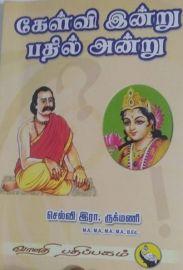 கேள்வி இன்று பதில் அன்று - செல்வி இரா. ருக்மணி - Kelvi Indru Bathil Andru