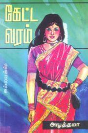 கேட்ட வரம் - Ketta Varam