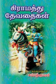 கிராமத்து தேவதைகள் - Kiraamathu Devathaigal - Gramathu Devataigal - Village Goddess in Tamil
