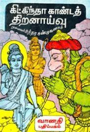 கிட்கிந்தா காண்டத் திறனாய்வு - Kitkintha Kaanda Thiranaivu