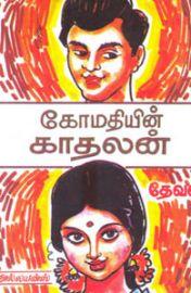 கோமதியின் காதலன் - Komathiyin Kathalan