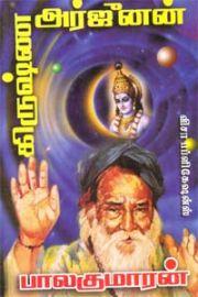 Krishna Arjunan - Balakumaran கிருஷ்ண அர்ஜுனன் - பாலகுமாரன்