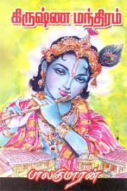 கிருஷ்ண மந்திரம் - Krishna Manthiram - Krishna Mandiram