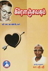 கிரௌஞ்சவதம் - Krownjavatham