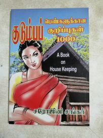 Kudumba Pengalukkana Kurippugal 1000 by Sarojini Sankar குடும்ப பெண்களுக்கான குறிப்புகள் 1000- சரோஜினி சங்கர்