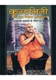 Kundalini : Ek Vedic Drishtikod (Swami Pranvananda Sarswati Ke Jivan par Aadharita)