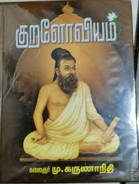 Kuraloviyam by Kalaignar M Karunanidhi குறளோவியம் (வண்ணப் படங்களுடன்) - கலைஞர் மு. கருணாநிதி