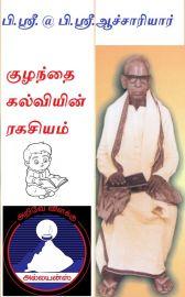 குழந்தை கல்வியின் ரகசியம் - Kuzhandhai Kalviyin Ragasiyam
