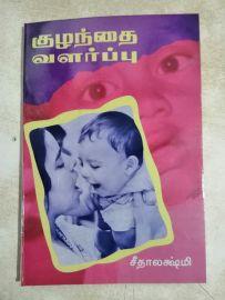 குழந்தை வளர்ப்பு - சீதாலக்ஷ்மி - Kuzhanthai Valarpu by Seethalakshmi