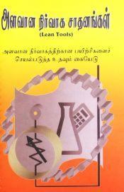 LEAN TOOLS : A Pocket Guide to Implementing Lean Practices - ALAVANA NIRVAGA SADHANANGAL - TAMIL - அளவான நிர்வாக சாதனங்கள்