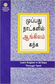 LEARN ENGLISH IN 30 DAYS THROUGH TAMIL - 30 Natkalil Aangilam Karkka (Tamil)