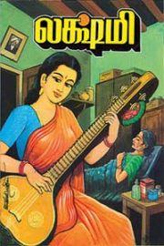லக்ஷ்மி - Lakshmi