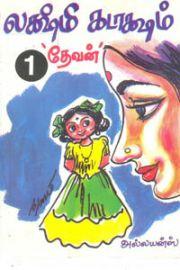 லக்ஷ்மி கடாக்ஷம் - 1 - Lakshmi Kadaksham - 1