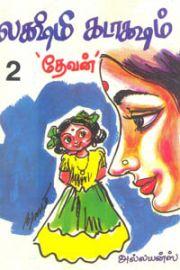 லக்ஷ்மி கடாக்ஷம் - 2 - Lakshmi Kadaksham - 2