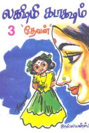 லக்ஷ்மி கடாக்ஷம் - 3 - Lakshmi Kadaksham - 3