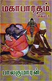 Magabharatham 1 - மகாபாரதம் பாகம் 1