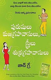 MEN ARE FROM MARS, WOMEN ARE FROM VENUS - Telugu