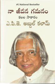 MY JOURNEY - Telugu