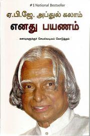 எனது பயணம்: கனவுகளுக்குச் செயல்வடிவம் கொடுத்தல் - டாக்டர் ஏ. பி. ஜே. அப்துல் கலாம் - MY JOURNEY : TRANSFORMING DREAMS INTO ACTIONS  - Tamil - Enadhu Payanam - Kanavugalukku Seyalavadivam Koduthal - Dr.A.P.J Abdul Kalam