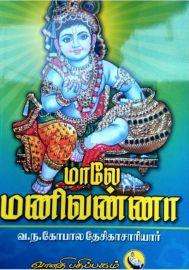 மாலே மணிவண்ணா -வ.ந.கோபால தேசிகாச்சாரியார் - Maale Manivannaa