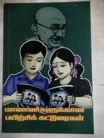 Maanavargalukkana Payirchi Katturaigal by Neelam Madhumayan மாணவர்களுக்கான பயிற்சிக் கட்டுரைகள் - நீலம் மதுமயன்