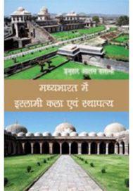 Madhyabharat mein Islami Kala evam Sathapatya