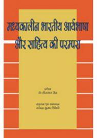 Madhyakaleen Bharatiya Aryabhasha aur Sahitya ki Parampara