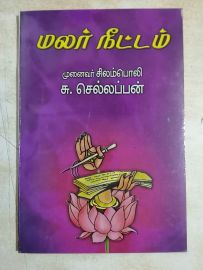 Malar Neettam by Dr. Silamboli Chellappan மலர்நீட்டம் - முனைவர் சிலம்பொலி சு. செல்லப்பன்