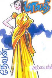 மாலதி - Malathy