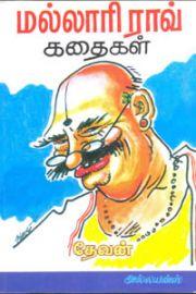 மல்லாரி ராவ் கதைகள் - Mallari Rao Kathaikal